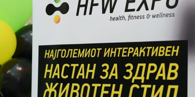 Второ издание на Health, Fitness & Wellness Expo!